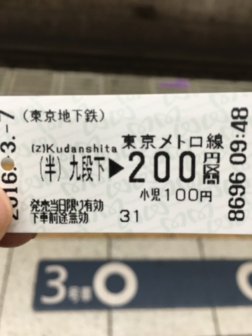 切符の買い方