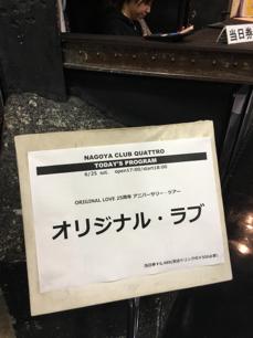 オリジナル・ラブ  名古屋  クアトロ ライブ