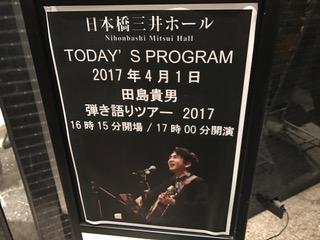 弾き語りツアー2017  田島貴男  最終日
