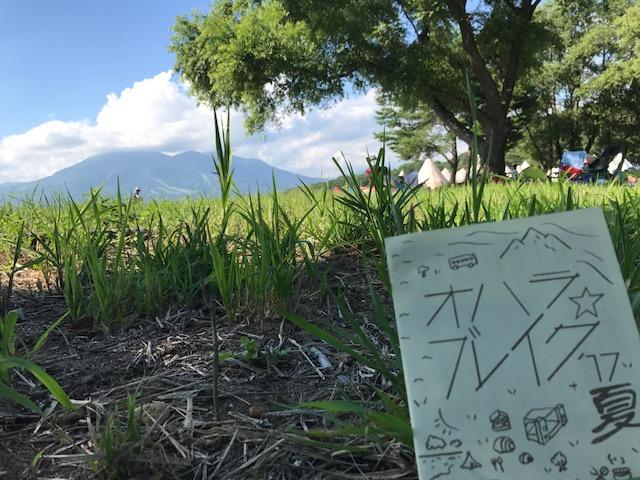 福島  オハラブレイク  2017
