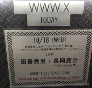 ふたりソウルショー  2017  田島貴男&長岡亮介