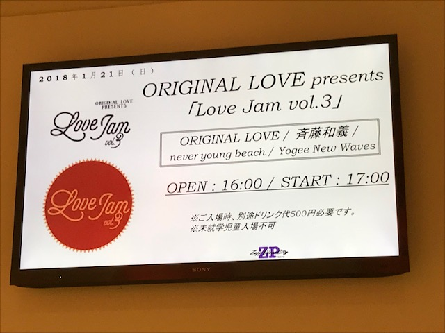 Love Jam vol.3